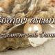 Comori ascunse (despre cum ne vede Dumnezeu)